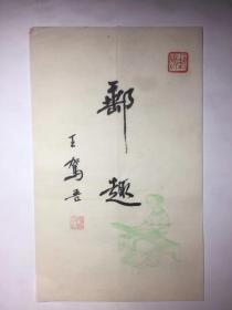 ◆◆◆林乾良旧藏---近现代名家邮趣   王驾吾