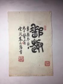 ◆◆林乾良旧藏---近现代名家邮趣  朱孔阳