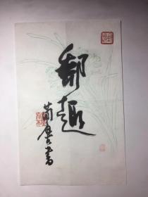 ◆◆林乾良旧藏---近现代名家邮趣  曹简楼