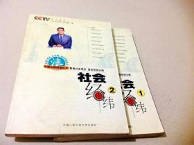 I209335 社会经纬【1 2册】