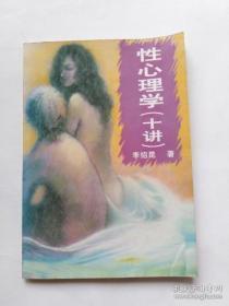 性心理学十讲 (李绍昆 英文签赠本)