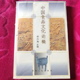中国食品文化论稿(大32)