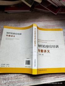 初任检察官培训专题讲义