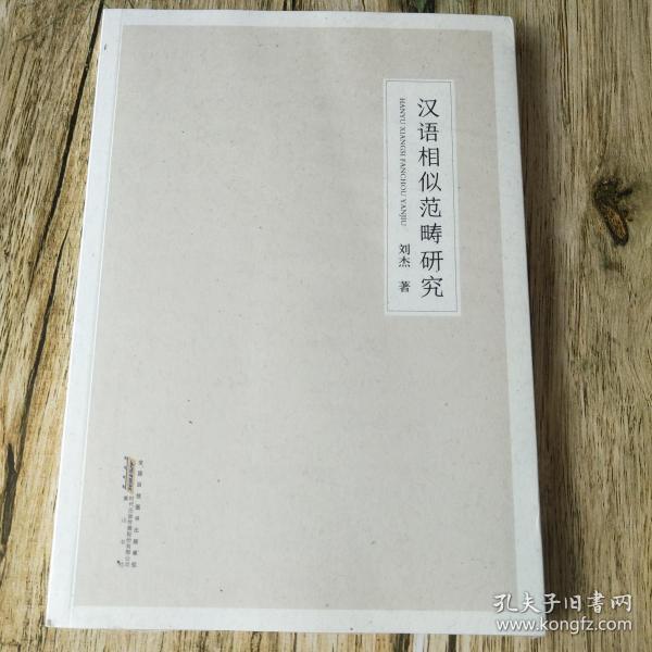 汉语相似范畴研究