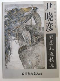 尹晓彦彩墨孔雀精选  库存书 中国画范本丛书     4开大本  正版   主要讲述了尹晓彦的花鸟画以工笔见长,亦善写意,属于写实一路。其画风重写实体验,强调形象的具象特点,以及在具象造型中的生命活力的表达:因此他笔下的花卉、动物总是流露出一种生机勃勃的景象。尤其是在他近几年创作的孔雀为主题的花鸟画作品中 突显出画家的艺术取向与风格的特点 笔、墨、形、色的语言变异中,有意绕开传统文人画或宫廷画