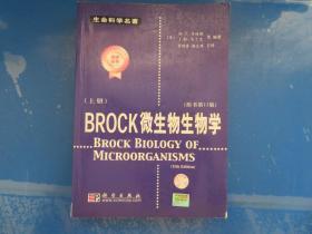 Brock 微生物生物学(上册)