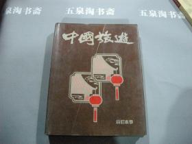 中国旅游--合订本9--55期--60期