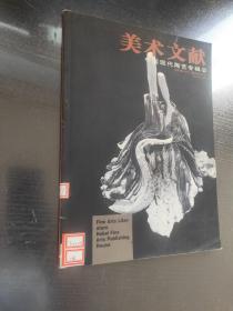 美术文献(丛书) 总第22辑(2001年)  中国现代陶艺专辑2【馆藏书】