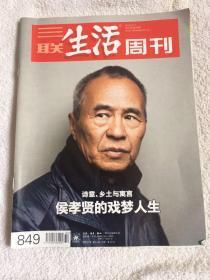 三联生活周刊【2015.8.17侯孝贤的戏梦人生】