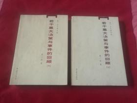 权威版本::薄一波【若干重大决策与事件的回顾】16开本两册全912页,中共党史出版社,2008年1版1印。