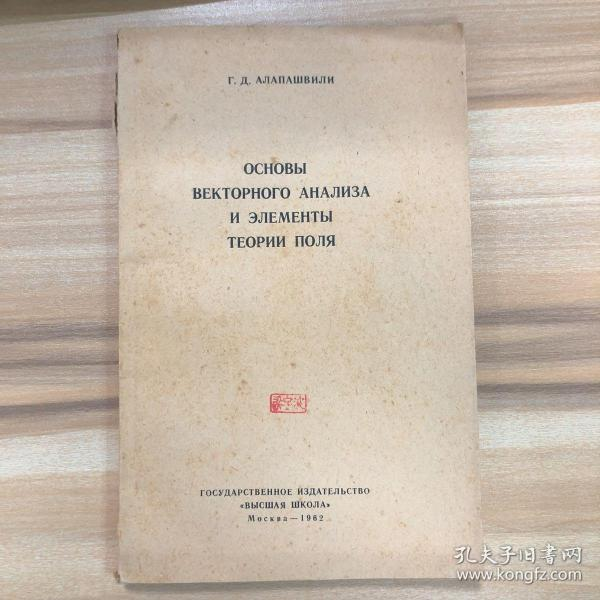 矢量解析基础和场论基础 前苏联原版进口书籍