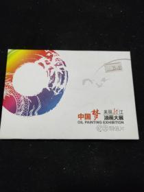 中国梦美丽龙江油画大展 纪念明信片
