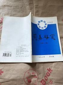 周易研究 ( 1997年 第四期)