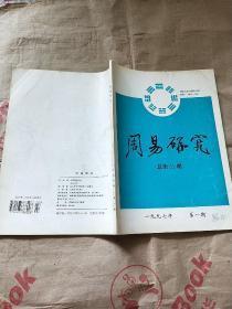 周易研究 ( 1997年 第一期)