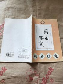 周易研究 ( 1998年 第一期)