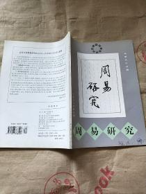 周易研究 ( 1998年 第三期)