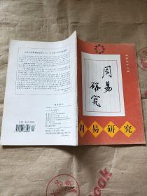周易研究 ( 1998年 第四期)