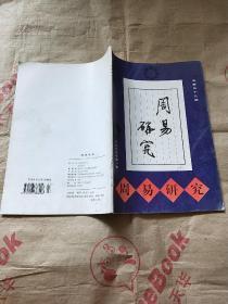 周易研究 ( 1999年 第一期)