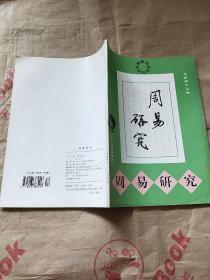 周易研究 ( 1999年 第四期)