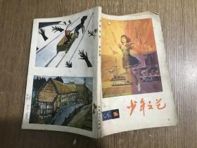 少年文艺(江苏版)1979年第5期