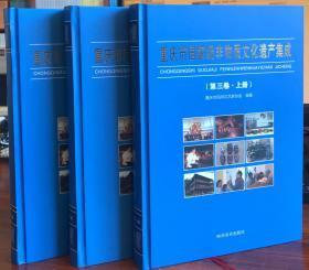 重庆市国家级非物质文化遗产集成(全三册)