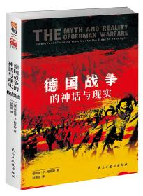 【全新正版】《德国战争的神话与现实》
