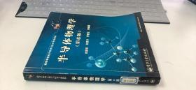 半导体物理学(第6版)/高等学校电子科学与技术专业教材