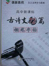 创新教程 高中新课标 古诗文72篇 钢笔字帖 (最低20本批发,16折,量大协商)