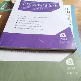 中国典籍与文化2014年3/4