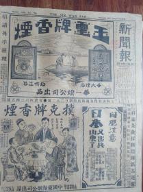 新闻报【民国17年4月24日,第一、二、三、四、五张,陈佑魁遭国民党处决】