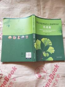 乔灌藤 (保定市造林绿化主要植物名录)