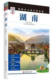 湖南(第2版) 《发现者旅行指南》编辑部 著 新华文轩网络书店 正版图书