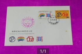 [珍藏世界]专339家庭年邮票首日封