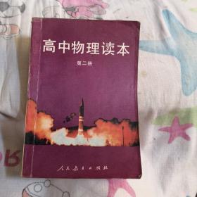 高中物理读本第二册