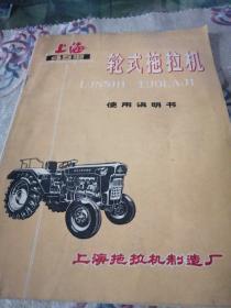 上海45型 轮式拖拉机使用说明书