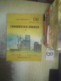 云南省房屋建筑与装饰工程消耗量定额 : DBJ 53/T-61-2013下册 ..