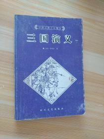 中国古典文化精华《三国演义》下册