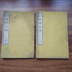 和刻本   《日本文典》上下卷两册全    日本明治9年(1876年)