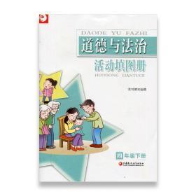 道德与法治活动填图册 四年级下册 4下 人教版 统编版 江苏凤凰教育出版社