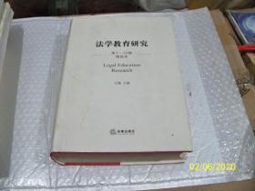 法学教育研究(第1-10卷精选本) 大16开本,硬精装