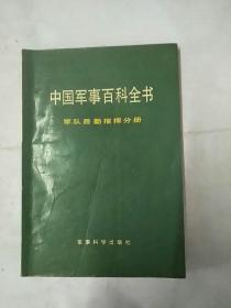 《中国军事百科全书》