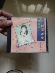孟庭苇 纯真年代(CD)