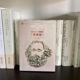 跟大卫·哈维读《资本论》:第二卷