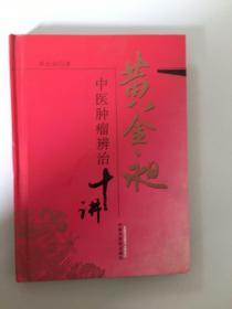 黄金昶中医肿瘤辨治十讲 (精装32开)