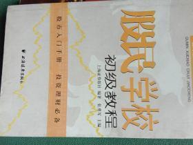 股民学枚(初级教程)