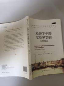 诺贝尔经济学奖获得者丛书:经济学中的实验室实验:六种观点
