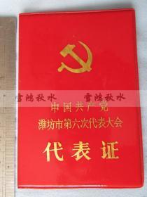 中国共产党潍坊市第六次代表大会——代表证——也属于党的建设红色收藏