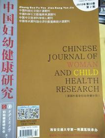中国妇幼健康研究2019年2期