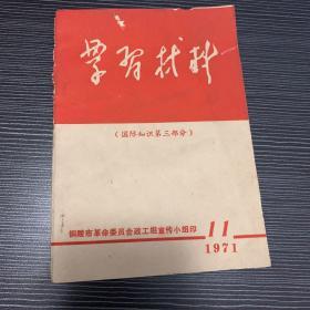 学习材料 (国际知识第三部分)