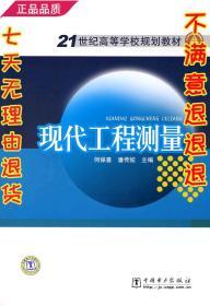 现代工程测量 何保喜 潘传姣 中国电力出版社